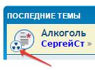 Вопросы по работе форума - 2015-08-06 10-52-05 Православный мужской форум - Главная страница - Google Chrome.png