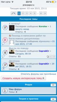Вопросы по работе форума - image.png